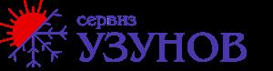 Сервиз Узунов